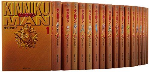 キン肉マン 全18巻セット (集英社文庫―コミック版)