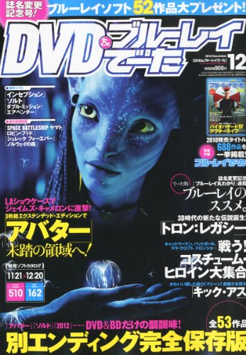 DVD&ブルーレイでーた 2010年 12月号 [雑誌]