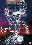 ショート・サーキット HDニューマスター・エディション[DVD]