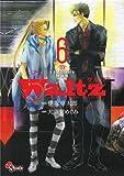 Waltz 6 ドラマCD付き特別版 (ゲッサン少年サンデーコミックス)