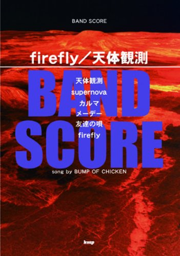 Band score firefly / astronomical observation song by BUMP OF CHICKEN (sheet music)