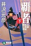 信濃戦雲録第二部 覇者(下) (祥伝社文庫)