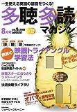 多聴多読マガジン 2008年 08月号 [雑誌]