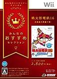 みんなのおすすめセレクション 桃太郎電鉄16 北海道大移動の巻!