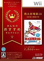 「みんなのおすすめセレクション 桃太郎電鉄16 北海道大移動の巻!」