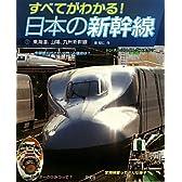 すべてがわかる!日本の新幹線〈1〉東海道、山陽、九州新幹線