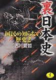 裏日本史—国民の知らない歴史〈2〉 (ワニ文庫)