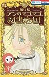 アンのマゴマゴ図書之国(3): 花とゆめコミックス