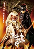 ライオン丸G[Blu-ray/ブルーレイ]