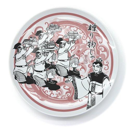 三国志 曹操の贈り物絵皿