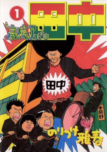 高校アフロ田中(1): 1 (ビッグコミックス)