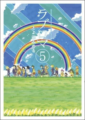 ラブロマ 新装版 5 (ゲッサン少年サンデーコミックス)