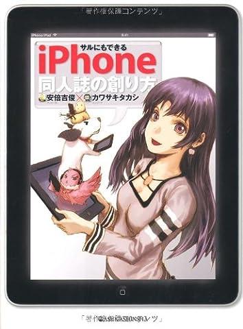 サルにもできる iPhone 同人誌の創り方(CD-ROM付)