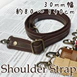 【INAZUMA】バッグ用ショルダーストラップ/ショルダーひも約80cm~140cm幅約30mm YAT-1439#870焦茶