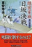 隠密家族 日坂決戦 (祥伝社文庫 き)