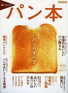 パン本 (洋泉社MOOK)