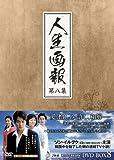 人生画報 DVD-BOX8