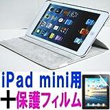 iPad mini ケース/アイパッド ミニ/スタンドC型/合皮製/牛皮模様/モニター回転式/ホワイト/白色 と、画面保護フィルムのセット