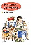 ぜひ知っておきたい日本の冷凍食品の画像