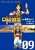 ドラゴンクエスト列伝 ロトの紋章~紋章を継ぐ者達へ~9巻 (デジタル版ヤングガンガンコミックス)