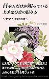 日本人だけが知っている上手な写真の撮り方 ?ヤマト美の法則?