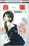 白磁 第1巻 (花とゆめCOMICS)