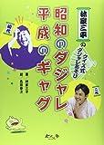 昭和のダジャレ 平成のギャグ—林家三平のクイズ式ダジャレあそび
