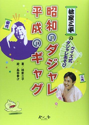 昭和のダジャレ 平成のギャグ―林家三平のクイズ式ダジャレあそび