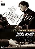 別れの曲[DVD]