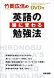 竹岡広信の「英語の頭」に変わる勉強法(DVD付)