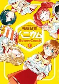 ハニカム 1 (電撃コミックス)