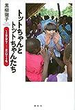 トットちゃんとトットちゃんたち 1997‐2014