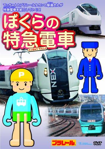 ぼくらの特急電車 [DVD]