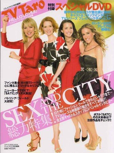 HELLO LOVER! これがオンナのドラマ&映画 [SEX AND THE CITY 総力特集!](DVD付き) (TOKYO NEWS MOOK)
