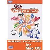 かんたんWeb アニメーション for Macintosh