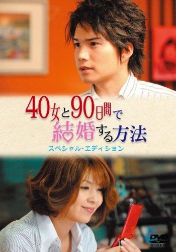 40女と90日間で結婚する方法 - 作品 - Yahoo!映画