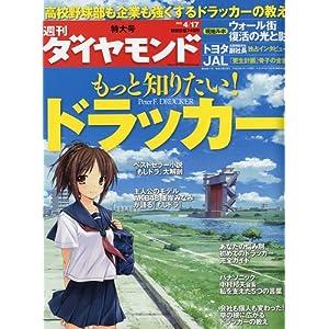 週刊 ダイヤモンド 2010年 4/17号 [雑誌]
