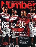 ラグビーW杯完全読本 2015 桜の決闘 (Sports Graphic Number PLUS(スポーツ・グラフィック ナンバー プラス)) (文春e-book)