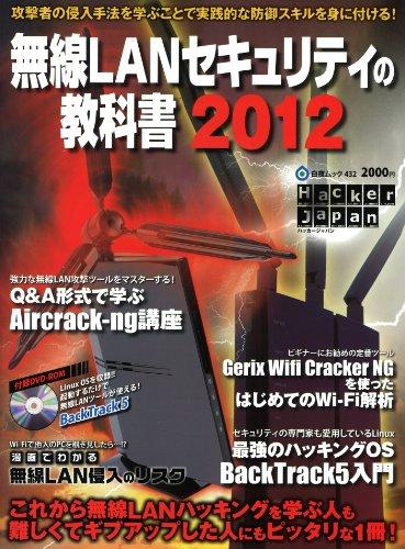 無線LANセキュリティの教科書2012 (DVD付) (白夜ムック)