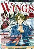 Wings (ウィングス) 2009年 12月号 [雑誌]