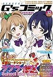 電撃G'sコミック Vol.12【アクセスコード付き】
