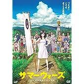サマーウォーズ 期間限定スペシャルプライス版(2枚組) [DVD]