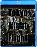 Tokyo Night Flight~東京夜景飛行~ [Blu-ray]    (BMG JAPAN Inc.(BMG)(D))