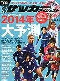 サッカーダイジェスト 2014年 1/14号 [雑誌]