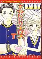 すねかじりエロス (エルティーンピンキーコミックス)