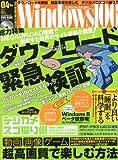 Windows 100% 2012年 04月号 [雑誌]