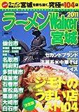 ラーメンウォーカームック  ラーメンウォーカー宮城 2011  61802‐95 (ウォーカームック 194)