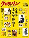 クロワッサン 2012年 2/10号 [雑誌]