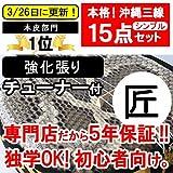 沖縄三線(本皮)二重張り 10点セット ランキングお取り寄せ