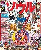 るるぶソウル'15 (るるぶ情報版(海外))